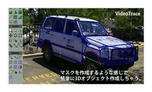 VideoTrace.jpg