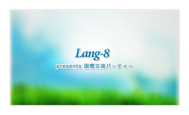 lang8.jpg
