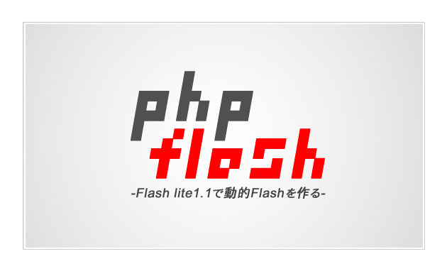 php_flash.jpg