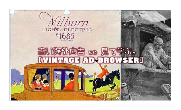 vintage_ad.jpg