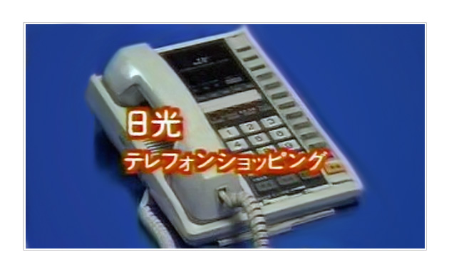 Telephoneshopping.jpg