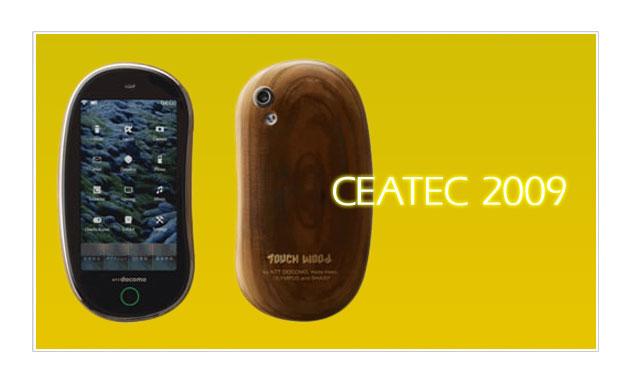 ceatec_no02.jpg