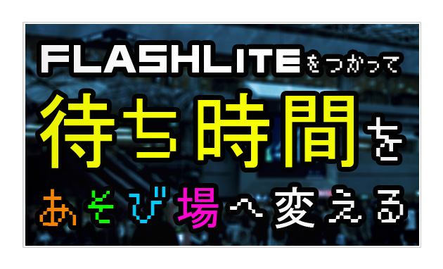 flash_lite_mathi.jpg