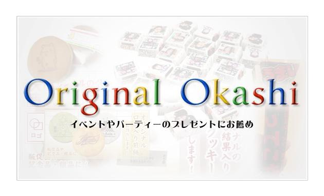 originalokashi.jpg