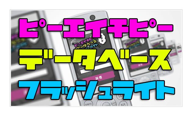 php_mysql_flashlite.jpg