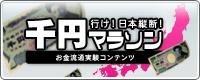 千円マラソン