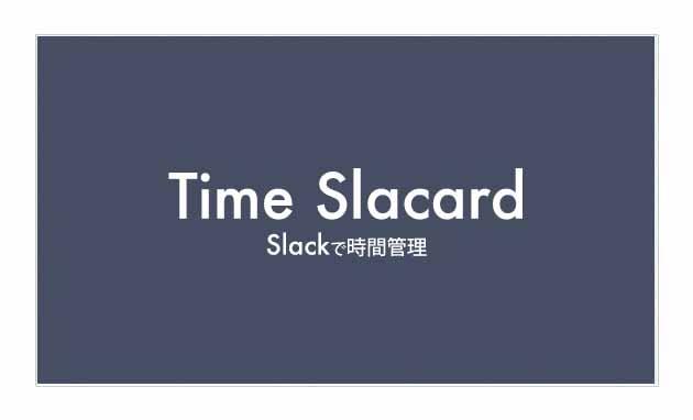 Slackでタイムカード